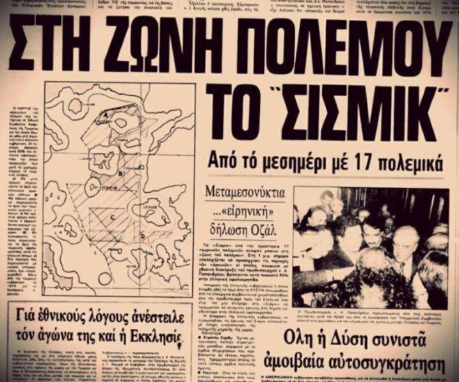 Ο Ελληνοτουρκικός διάλογος και η