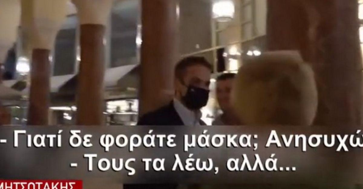 """Μητσοτάκης σε δημοσιογράφους: """"Γιατί δεν φοράτε μάσκα;"""""""