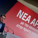 Αλέξης Τσίπρας ΣΥΡΙΖΑ Εκλογές